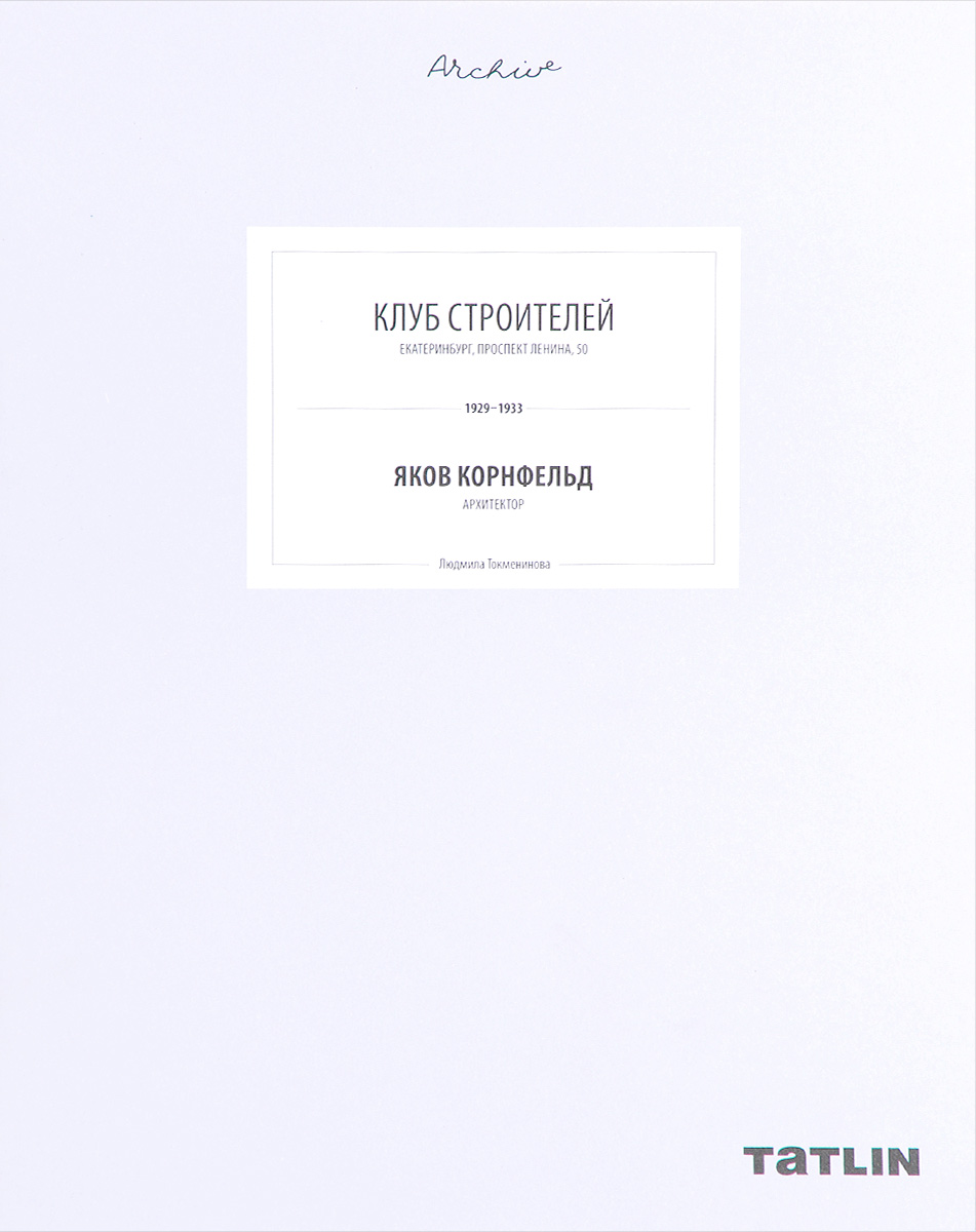 Яков Корнфельд Клуб Строителей