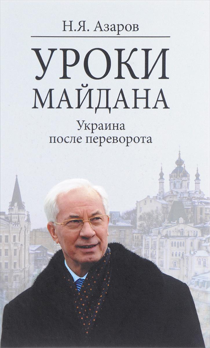 Уроки Майдана. Украина после переворота николай азаров украина на перепутье записки премьер министра