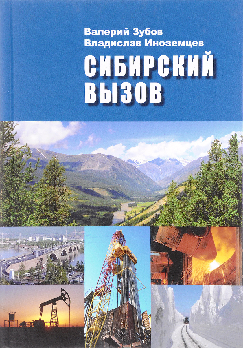 Сибирский вызов / The Siberian Challenge