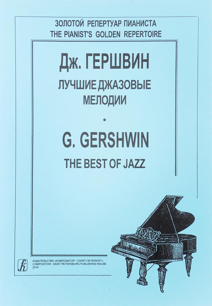 Дж. Гершвин Дж. Гершвин. Лучшие джазовые мелодии