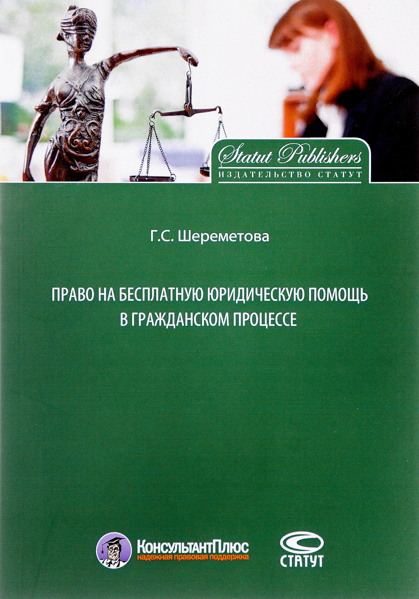 Г. С. Шереметова Право на бесплатную юридическую помощь в гражданском процессе