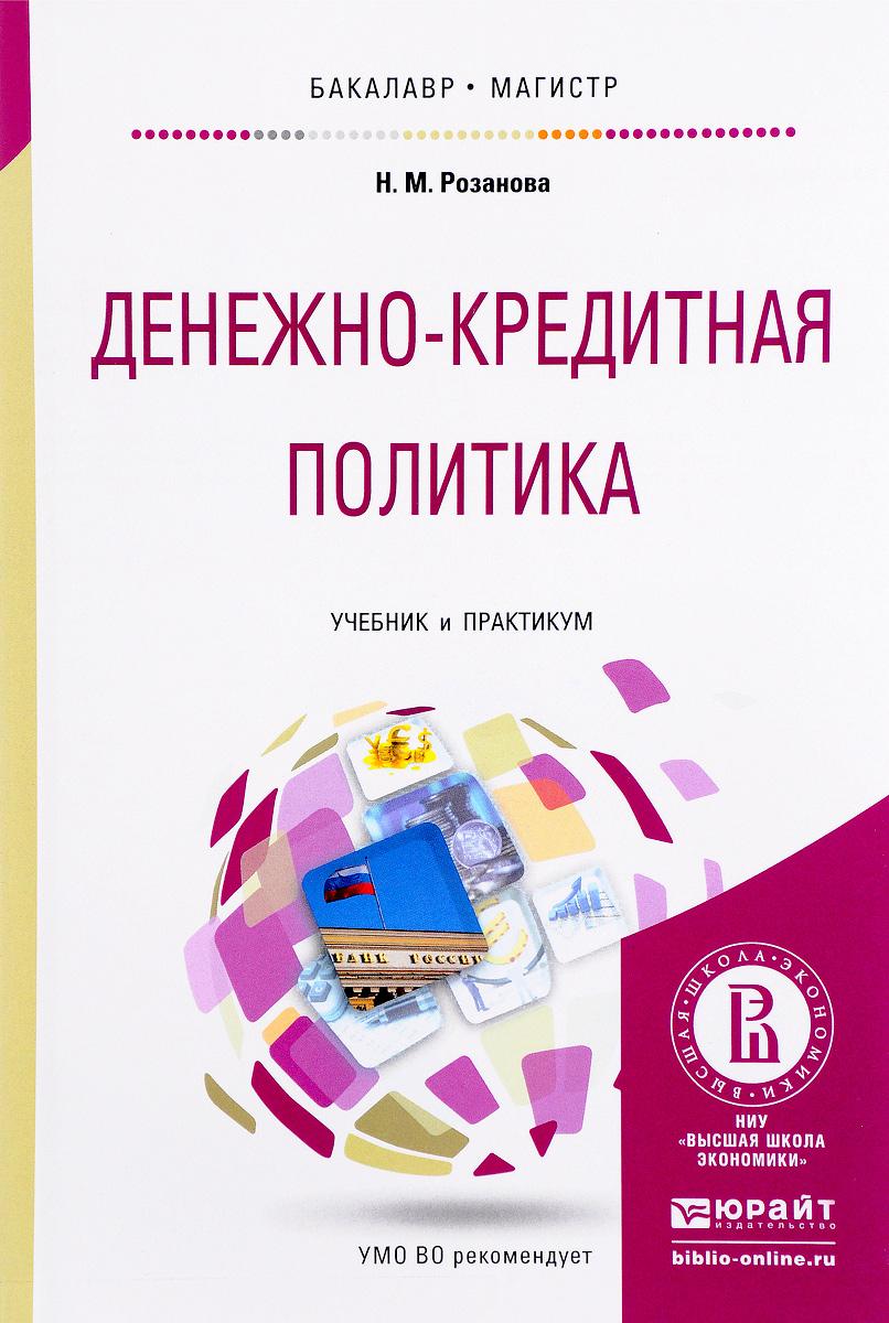 Денежно-кредитная политика. Учебник и практикум