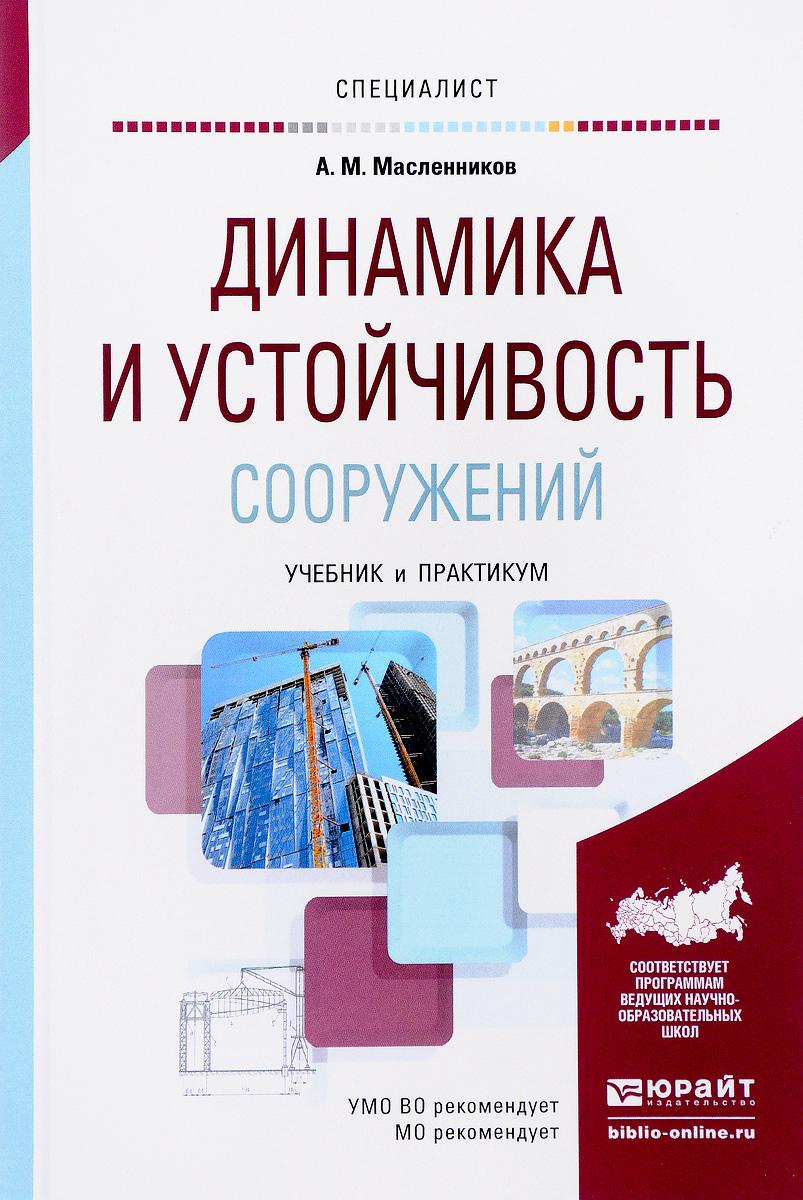 А. М. Масленников Динамика и устойчивость сооружений. Учебник и практикум