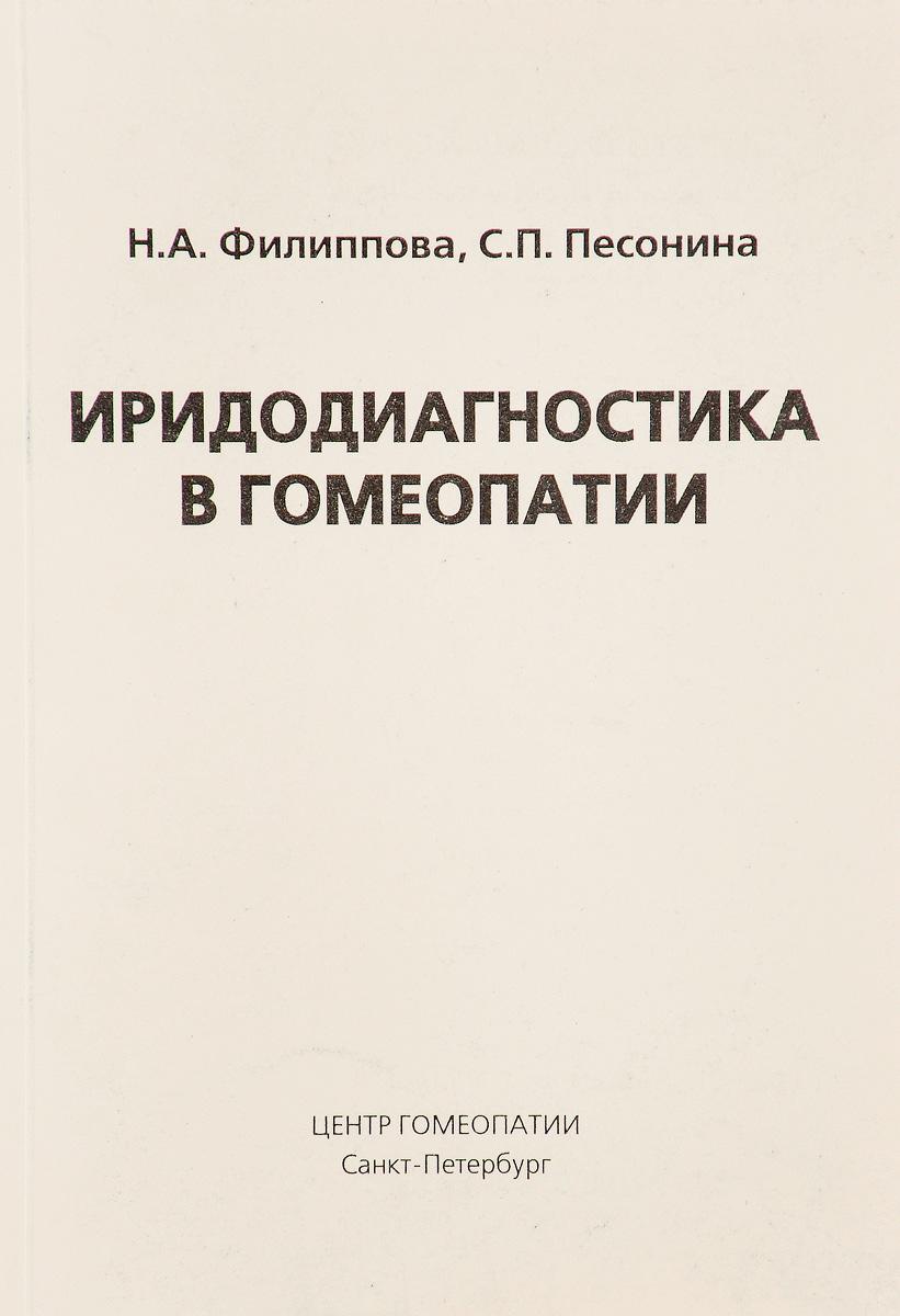 Н. А. Филиппова, С. П. Песонина Иридодиагностика в гомеопатии с а ройзман микрофитотерапия альтернатива гомеопатии