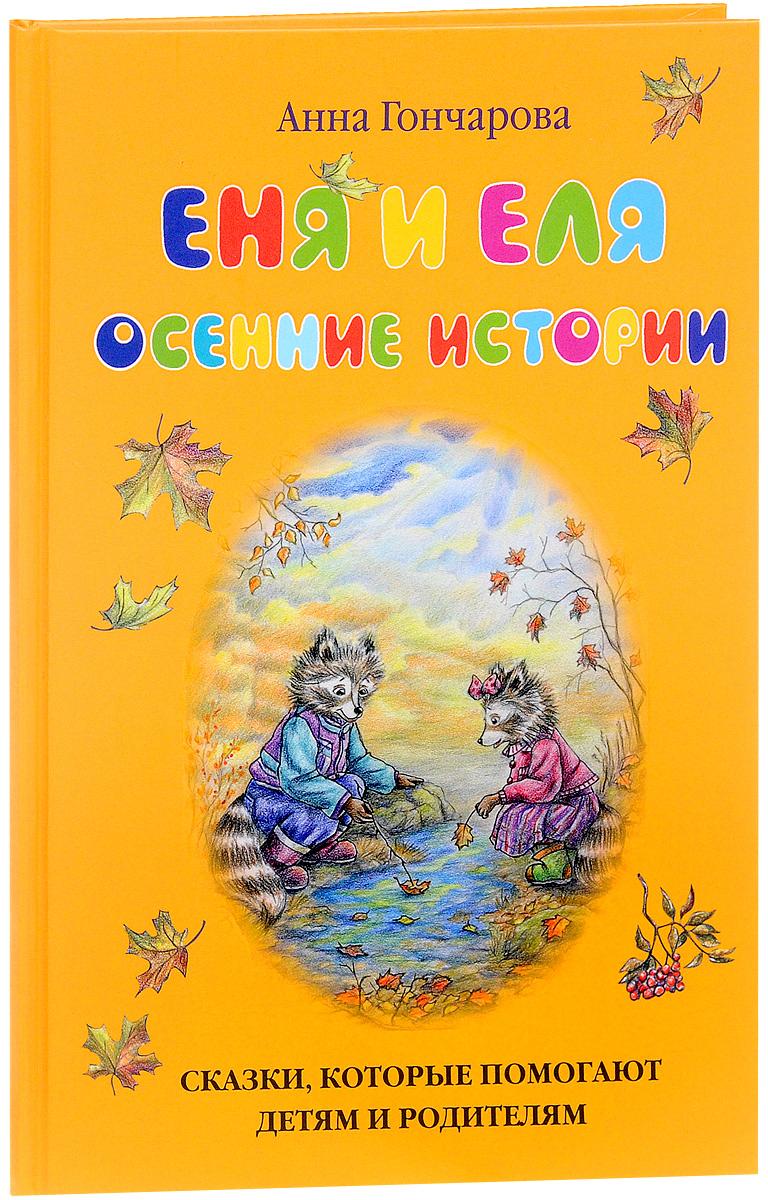 Купить Еня и Еля. Осенние истории