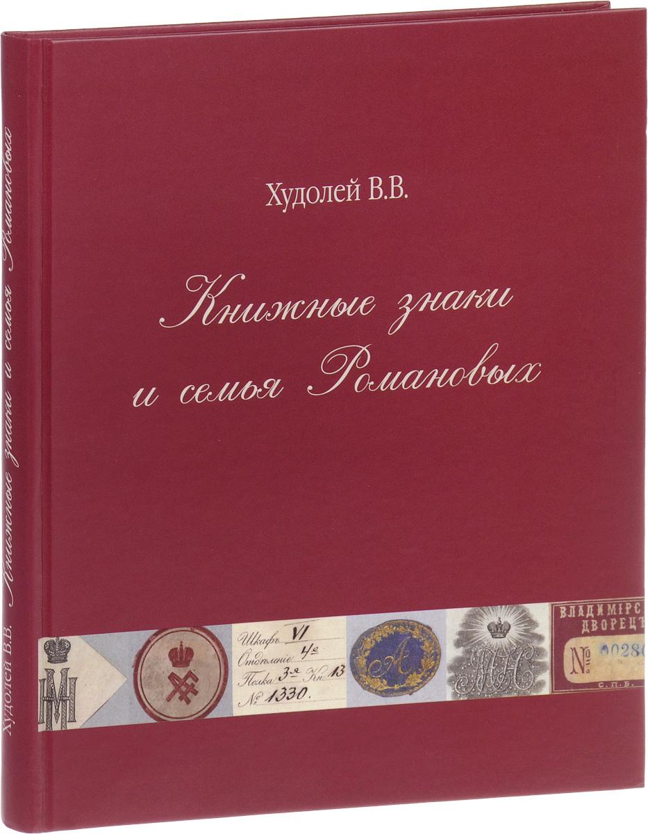 В. В. Худолей Книжные знаки и семья Романовых книжные знаки сергея грузенберга