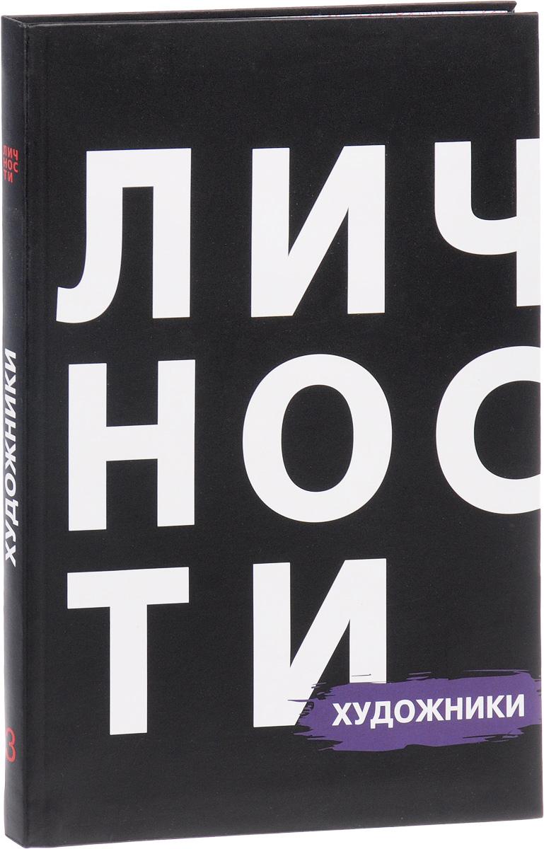 Художники книга мастеров