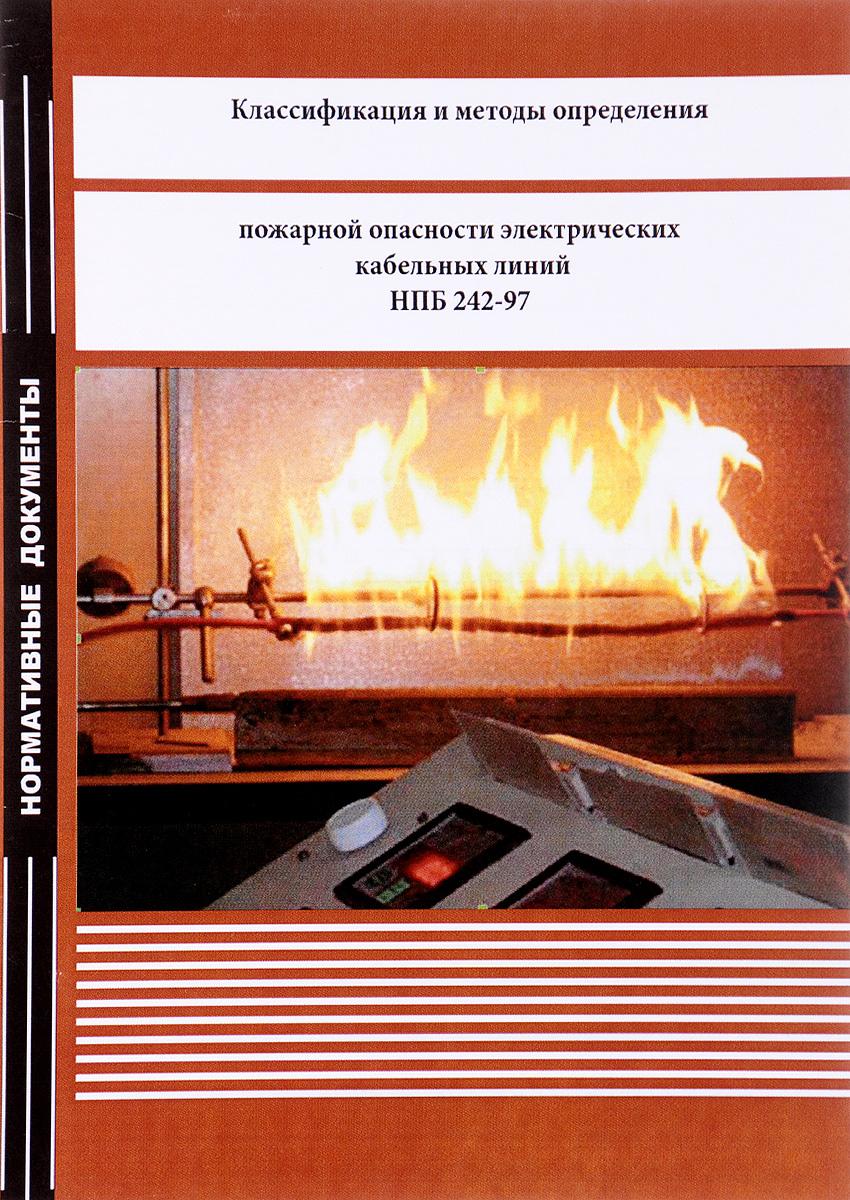 Классификация и методы определения пожарной опасности электрических кабельных линий. НПБ 242-97 мвд 1200