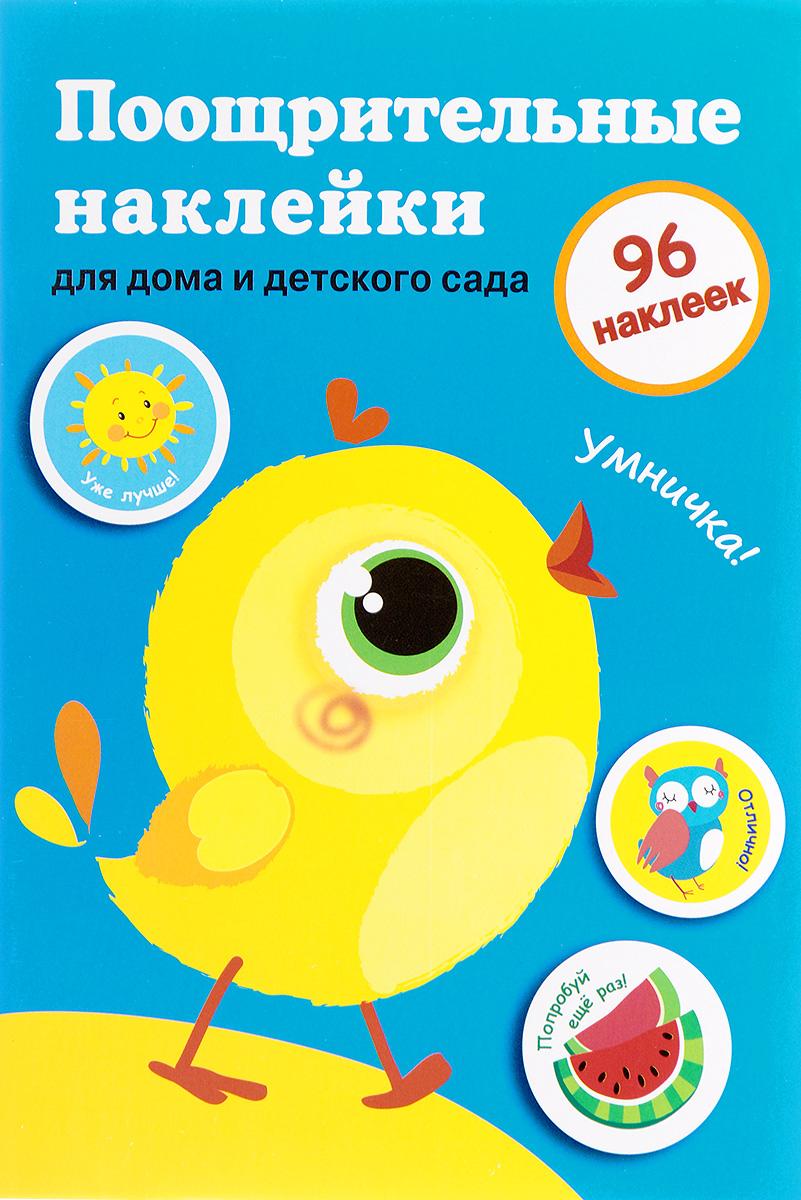 Поощрительные наклейки для дома и детского сада. Выпуск 2