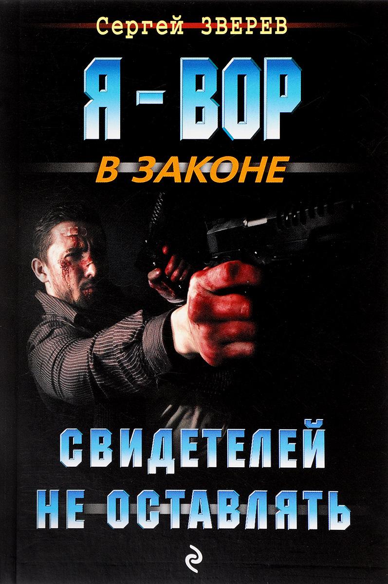 Сергей Зверев Свидетелей не оставлять глен кук