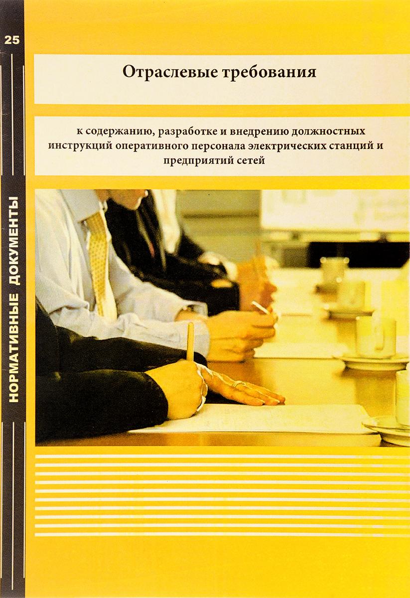 Отраслевые требования к содержанию, разработке и внедрению должностных инструкций оперативного персонала электрических станций и предприятий сетей