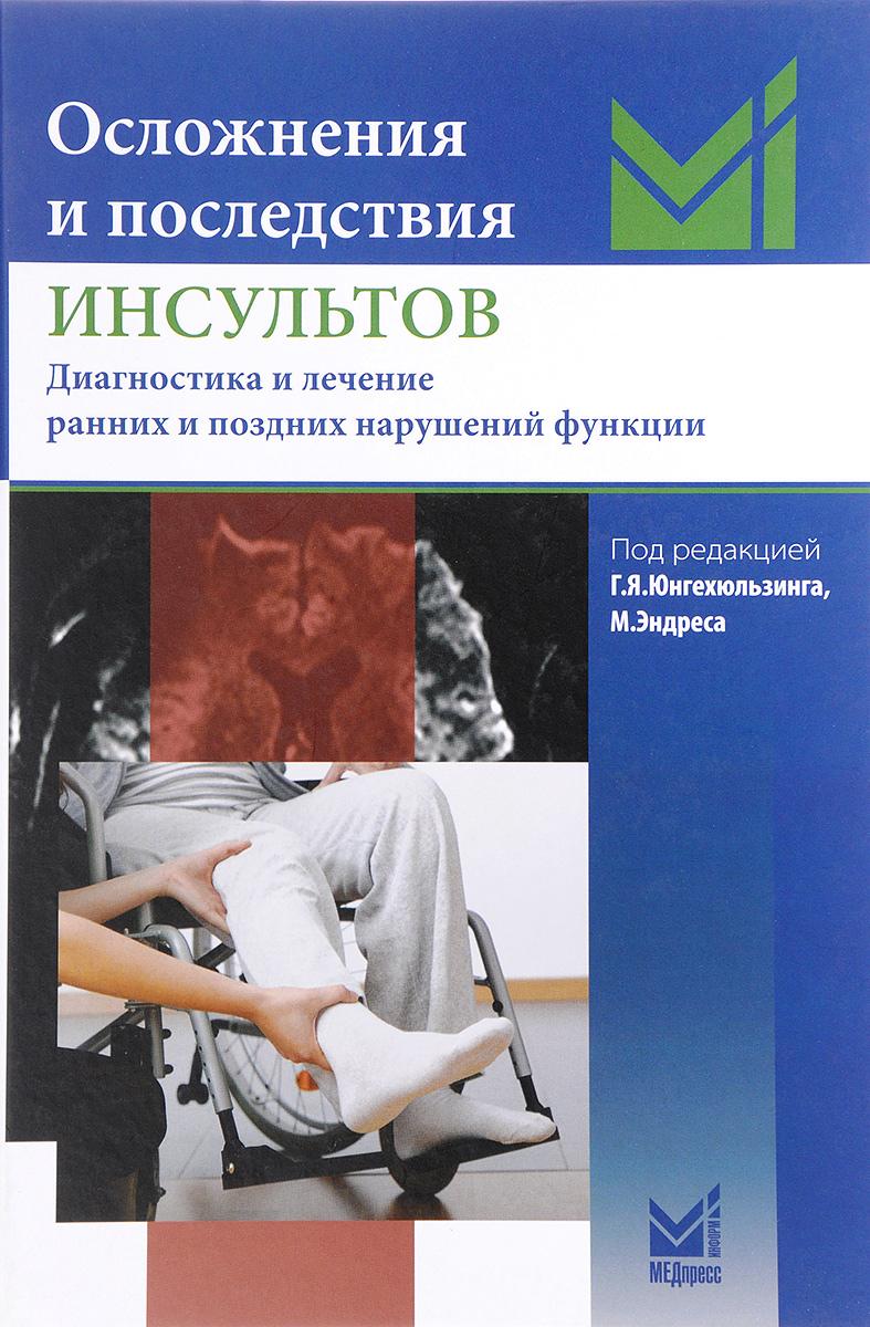 Осложнения и последствия инсультов. Диогностика и лечение ранних и поздних нарушений функций
