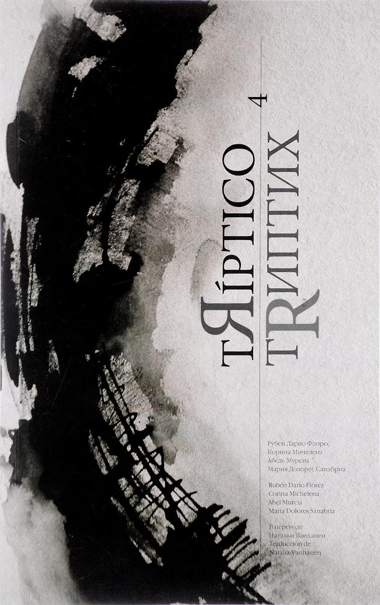 тЯiptico 4 / тRиптих 4. Рубен Дарио Флорес, Корина Мичелена, Абель Мурсиа, Мария Долорес Санабриа