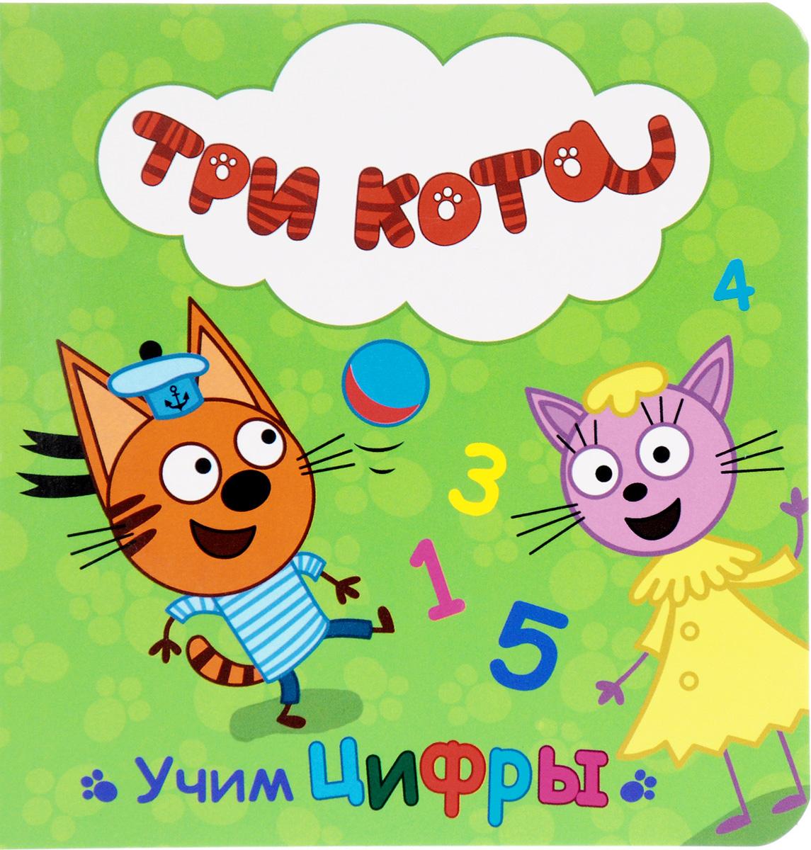 Три кота. Учим цифры домашние костюмы flip перевод