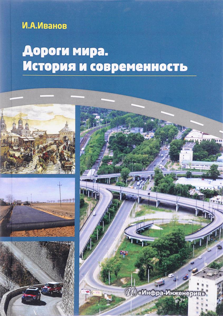 И. А. Иванов Дороги мира. История и современность