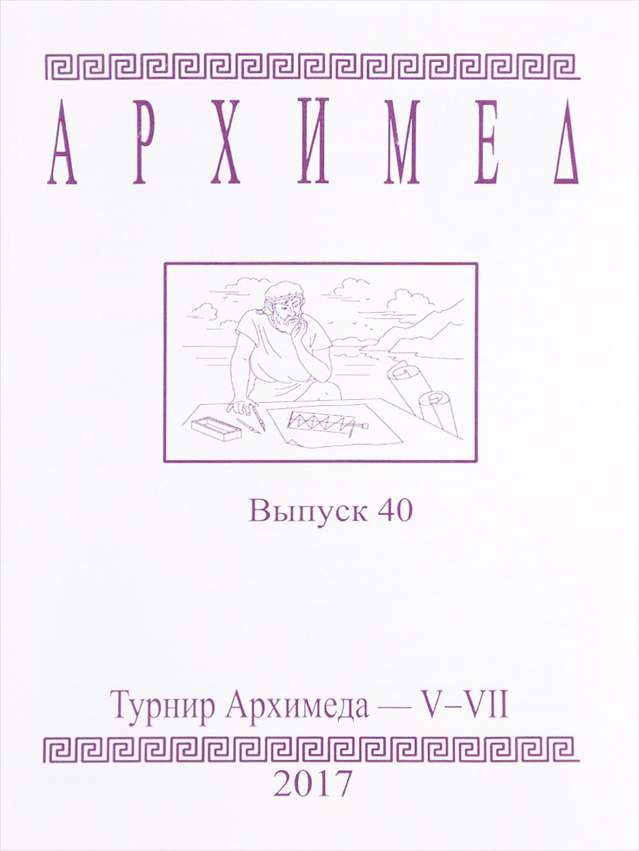 Турнир Архимеда. 5-7 классы. Выпуск 40 сергеев и н математика задачи с ответами и решениями