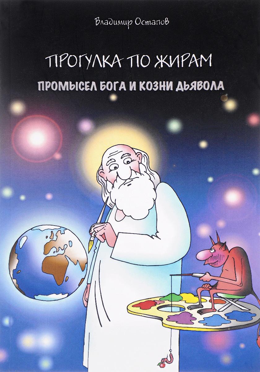 Владимир Остапов Прогулка по жирам, или Промысел Бога и козни дъявола