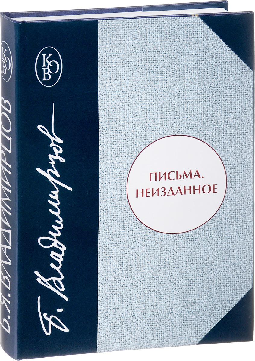 Zakazat.ru Б. Владимирцов. Письма. Неизданное. Б. Владимирцов