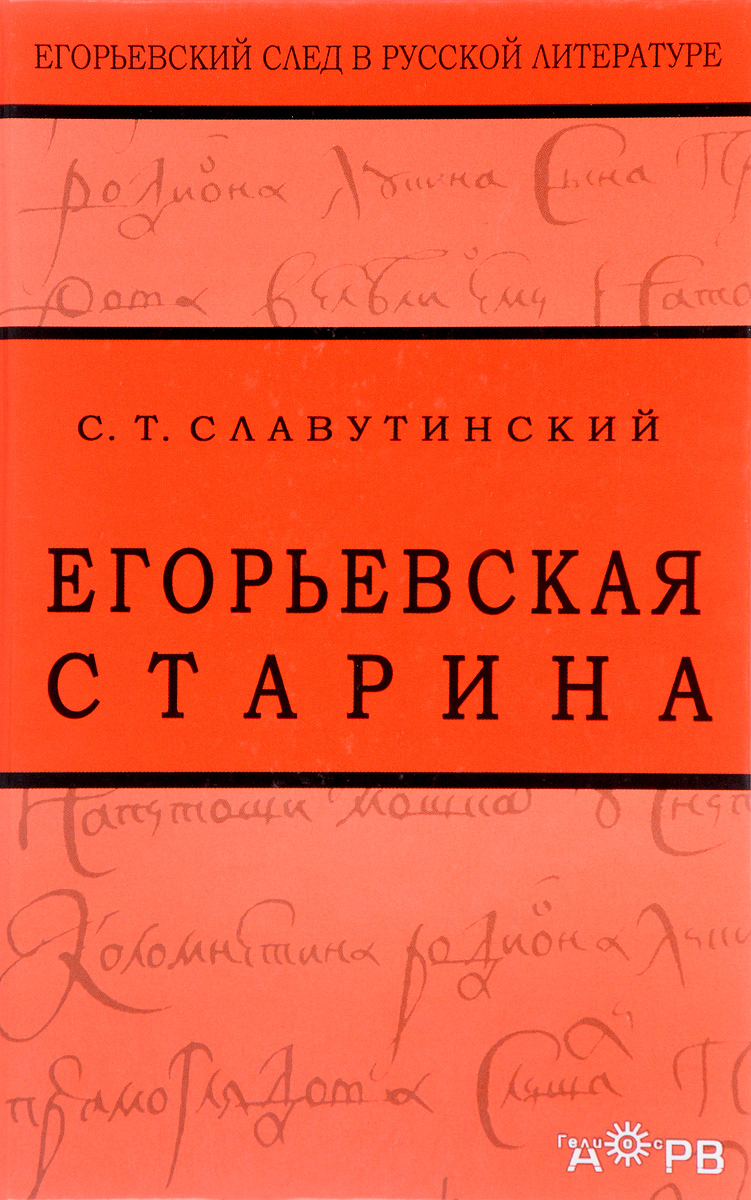 С. Т. Славутинский Егорьевская старина 50 дней до моего самоубийства книгу