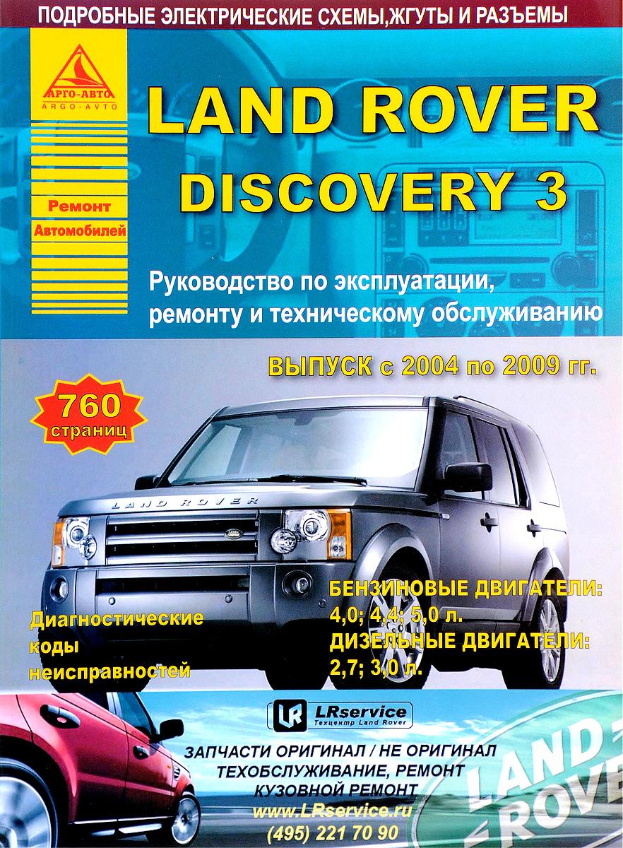 Land Rover Discovery III с 2004 по 2009 гг. Руководство по эксплуатации, ремонту и техническому обслуживанию