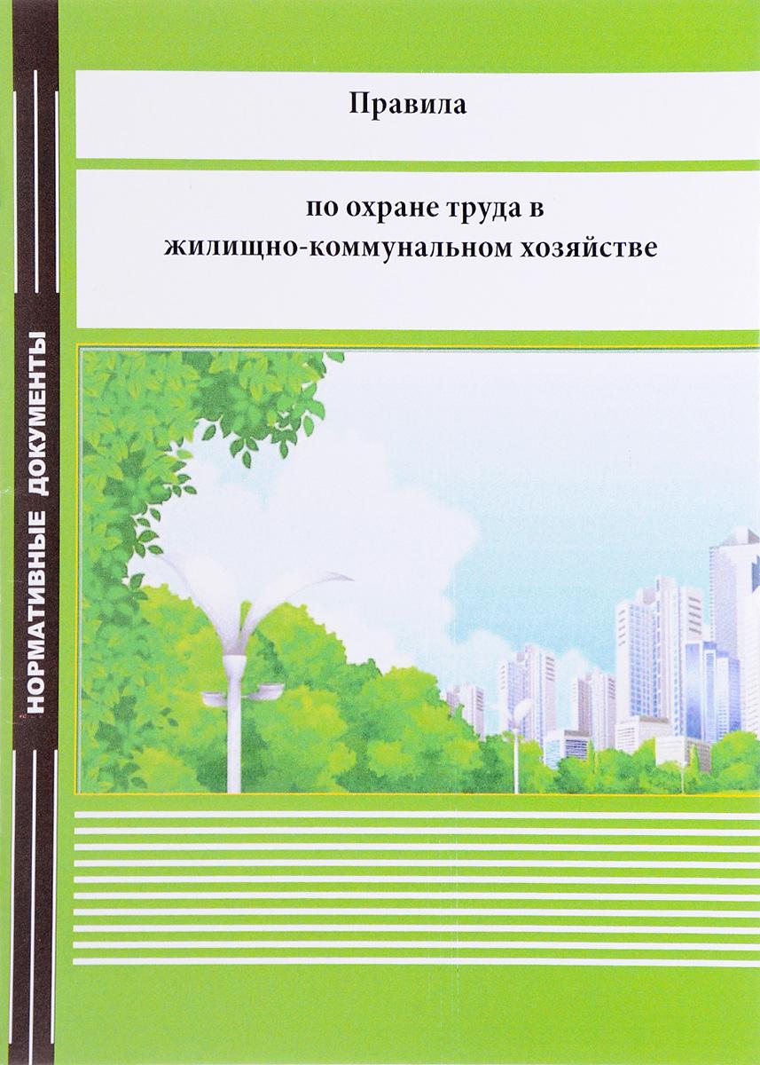 Правила по охране труда в жилищно-коммунальном хозяйстве
