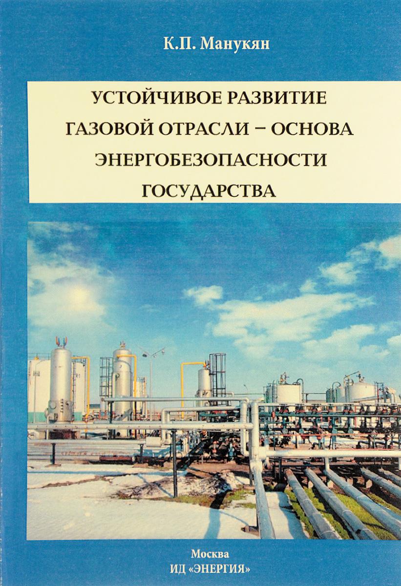 Устойчивое развитие газовой отрасли – основа энергобезопасности государства