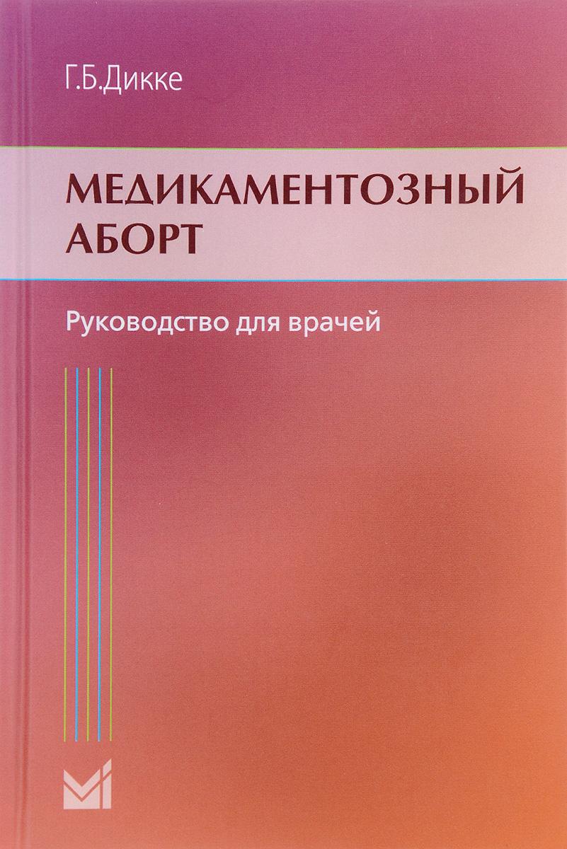 Г. Б. Дикке Медикаментозный аборт. Руководство для врачей опель корса б у продаю в москве