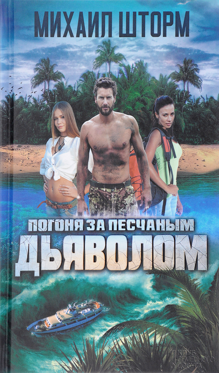 Михаил Шторм Погоня за песчаным дьяволом