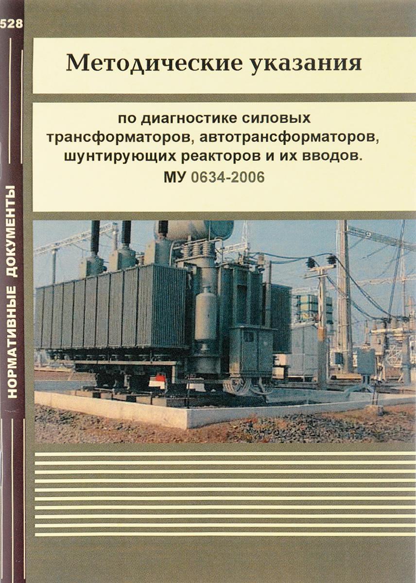 Методические указания по диагностике силовых трансформаторов, автотрансформаторов, шунтирующих реакторов и их вводов инструкция по эксплуатации трансформаторов рд 34 46 501