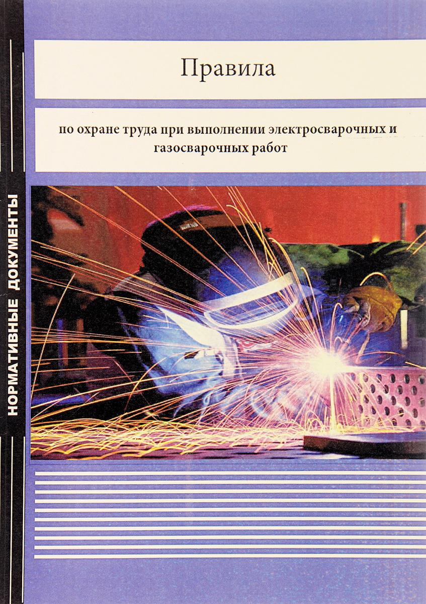 Правила по охране труда при выполнении электросварочных и газосварочных работ
