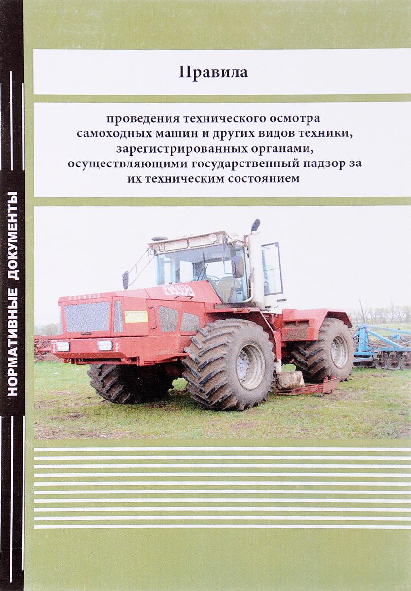 Правила проведения технического осмотра самоходных машин и других видов техники куплю тракторные прицепы 2птс 4 5 тн