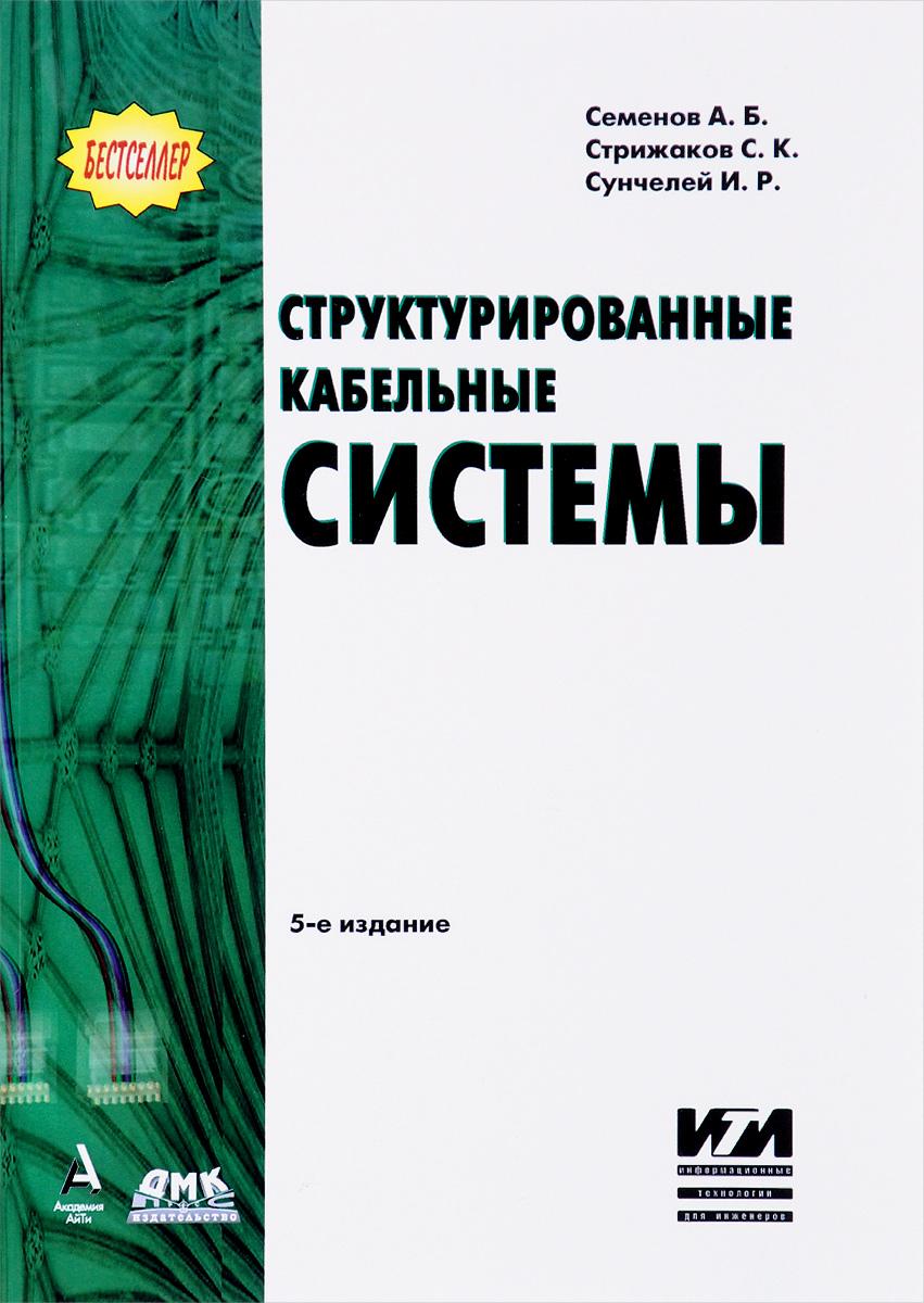 А. Б. Семено, С. К. Стрижако, И. Р. Сунчелей Структурироанные кабельные системы