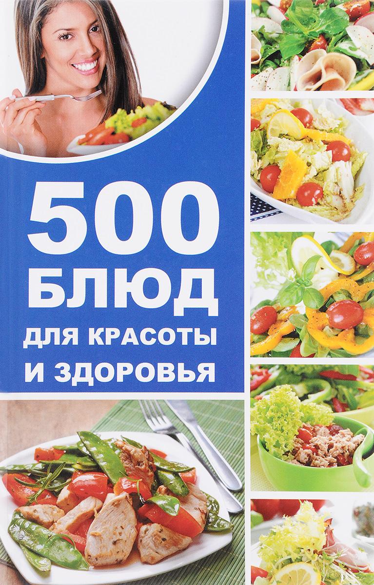 А. Баранова 500 блюд для красоты и здоровья