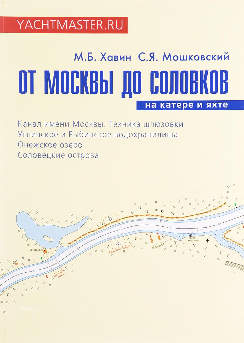 От Москвы до Соловков на катере и яхте. Пособие для яхтсменов. М. Б. Хавин, С. Я. Мошковский