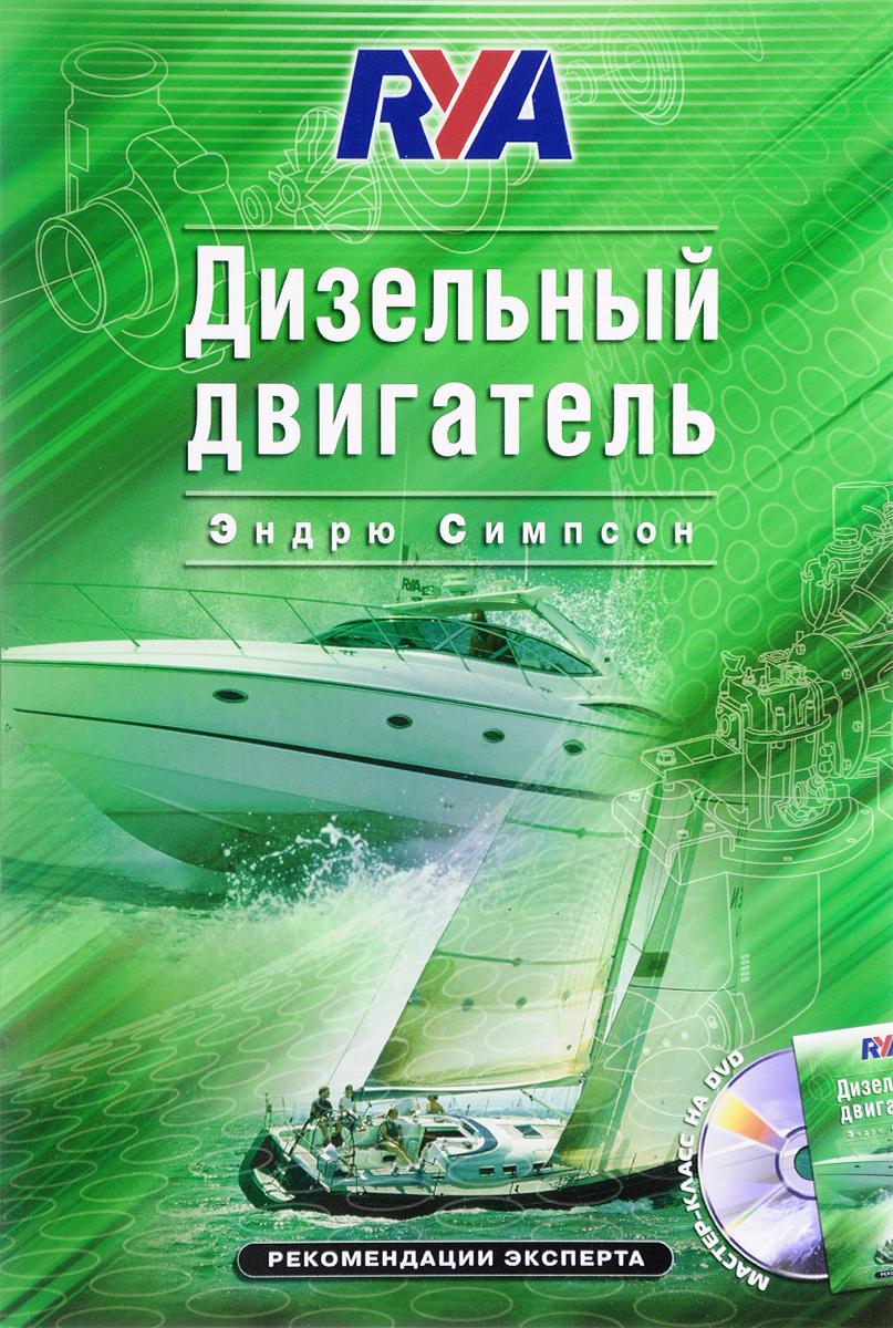 Эндрю Симпсон Дизельный двигатель