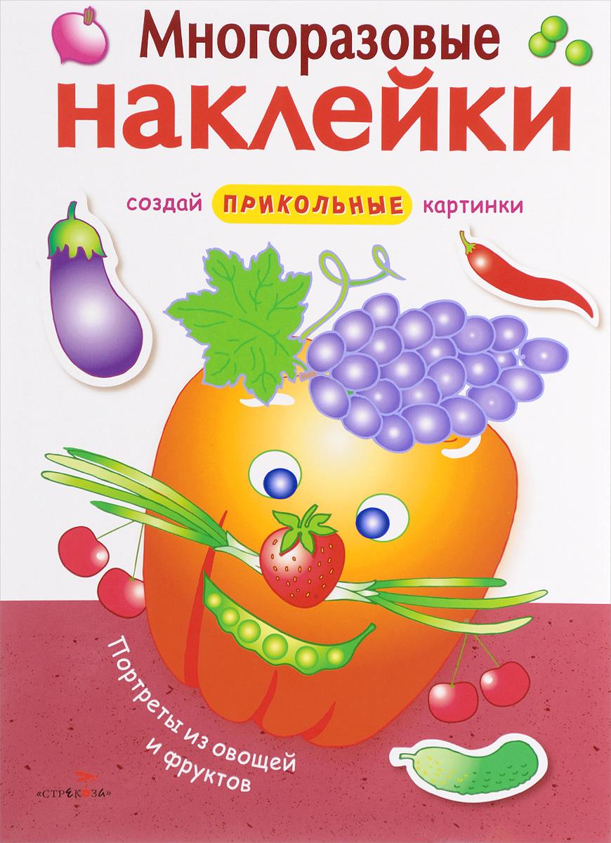 Портреты из овощей и фруктов. Многоразовые наклейки паззл clementoni 104 элемента серия minions забавные портреты
