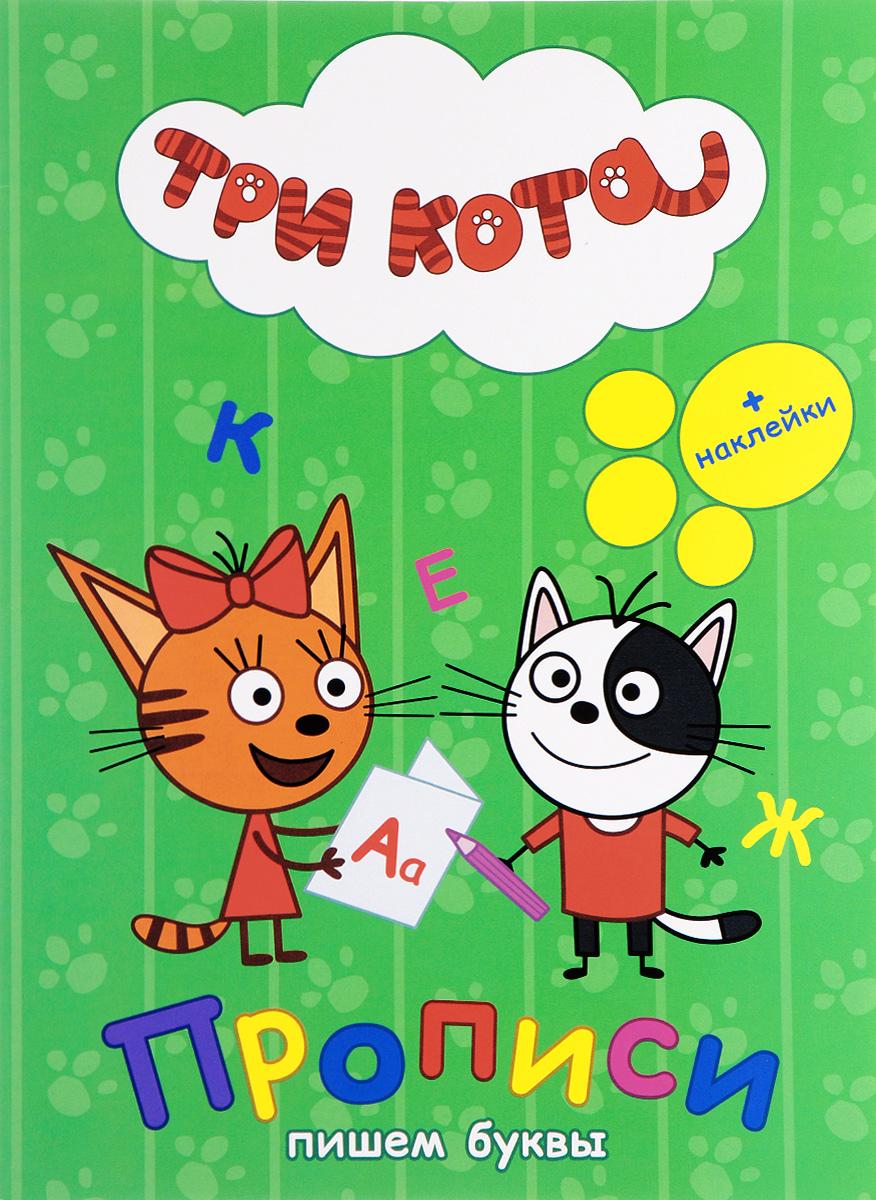 Три кота. Прописи пишем буквы (+ наклейки) прописи штриховки наклейки