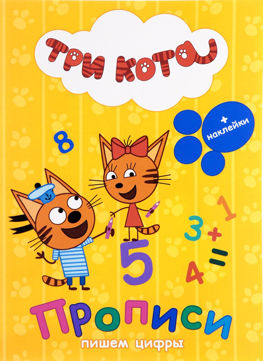 Три кота. Прописи пишем цифры (+ наклейки) прописи штриховки наклейки