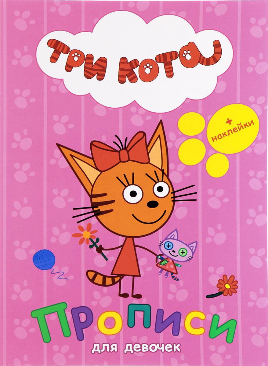 Три кота. Прописи для девочек (+ наклейки) детские наклейки мозаика синтез кружочки наклей правильно