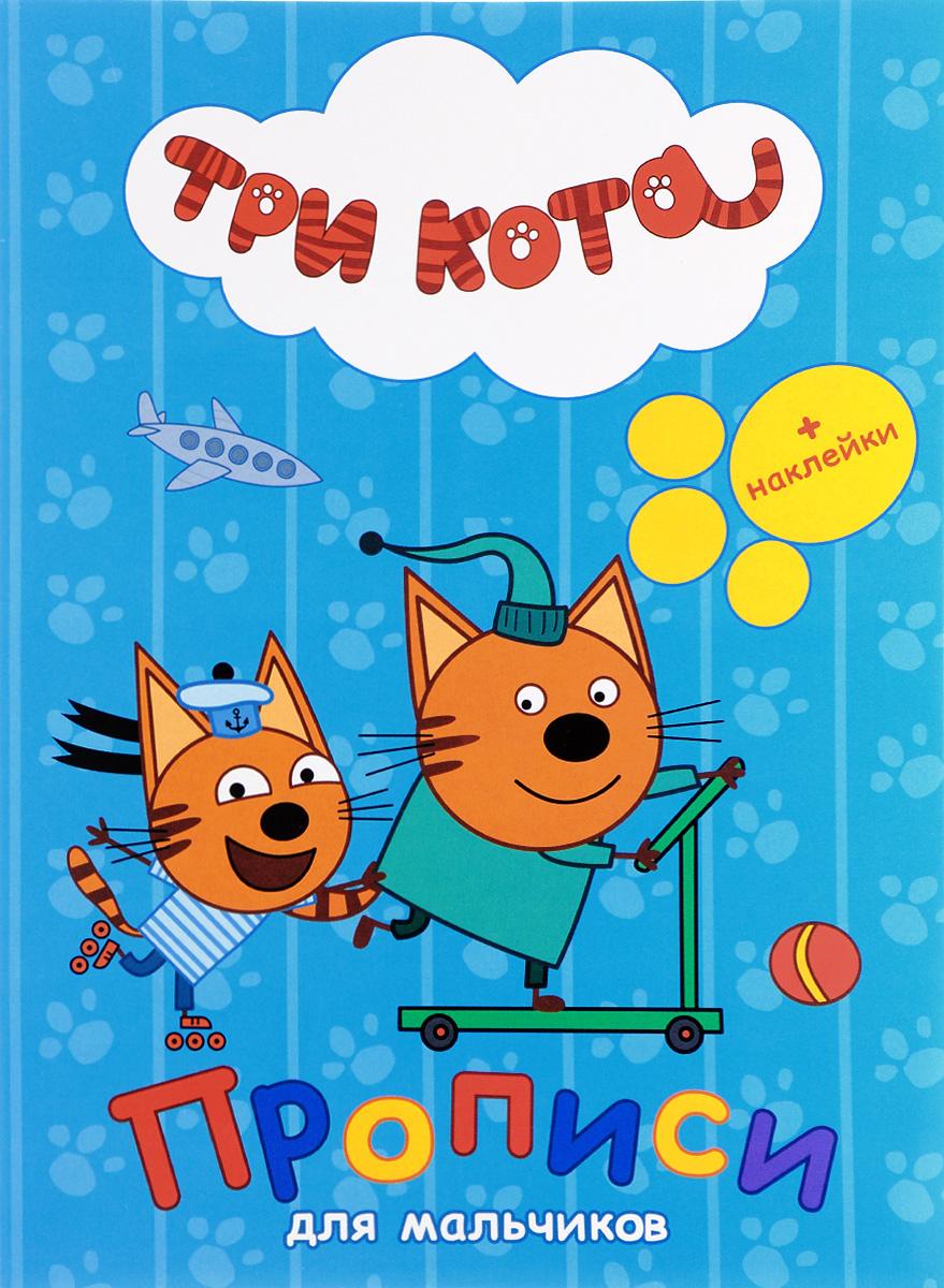 Три кота. Прописи для мальчиков (+ наклейки) детские наклейки мозаика синтез кружочки наклей правильно