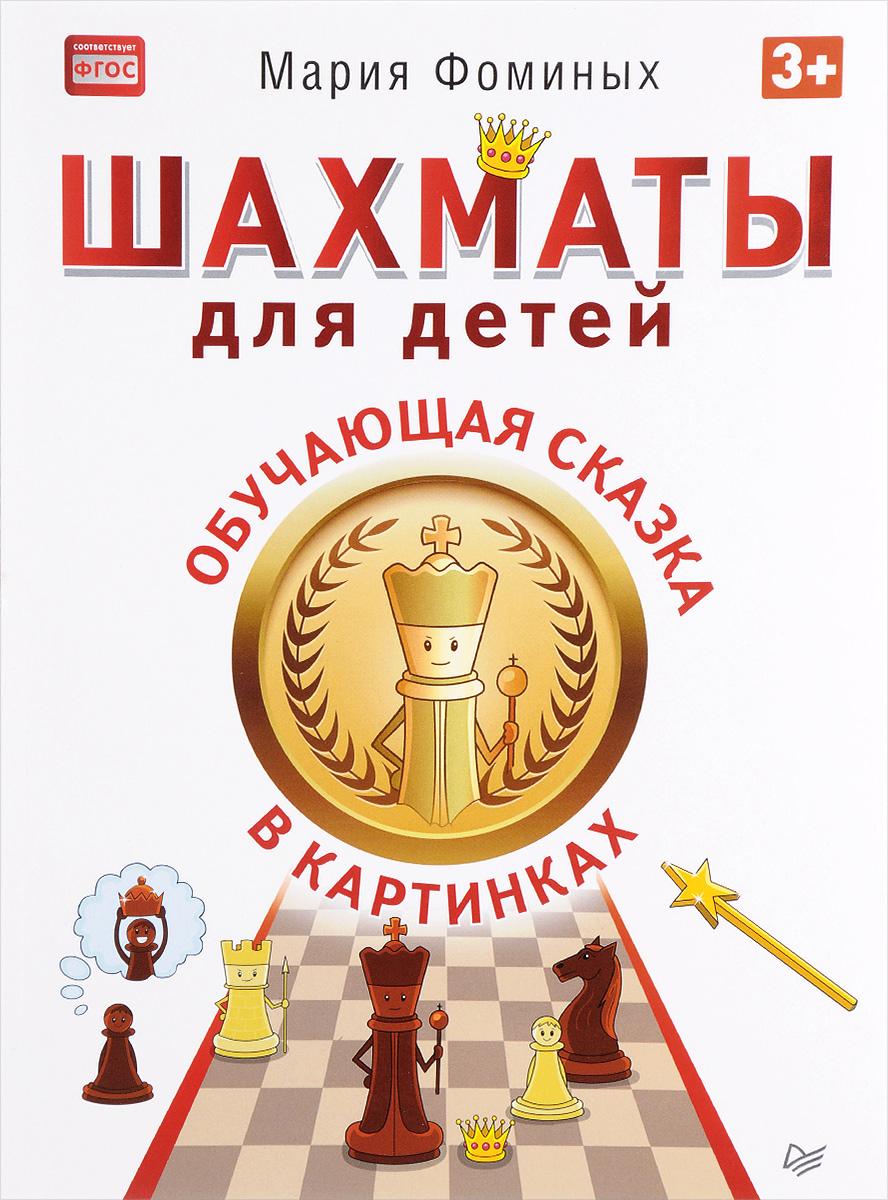 Шахматы для детей. Обучающая сказка в картинках. Мария Фоминых