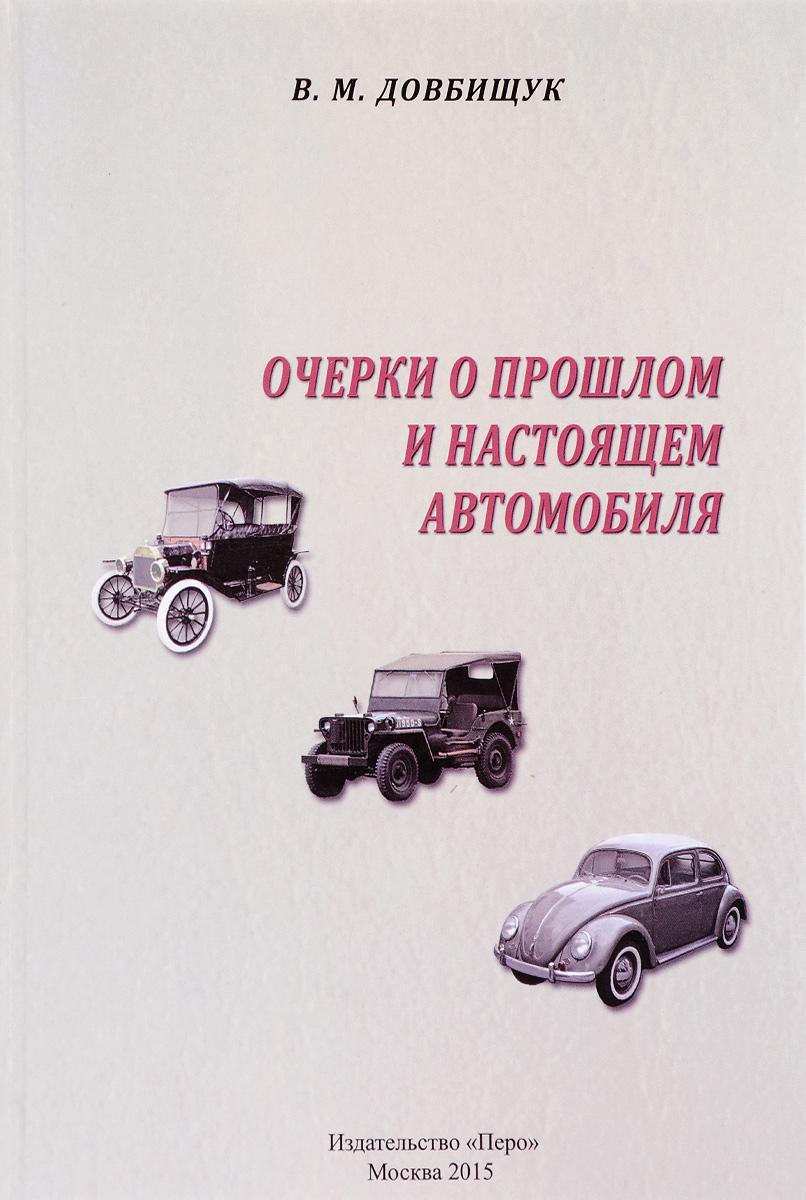В. М. Довбищук Очерки о прошлом и настоящем автомобиля