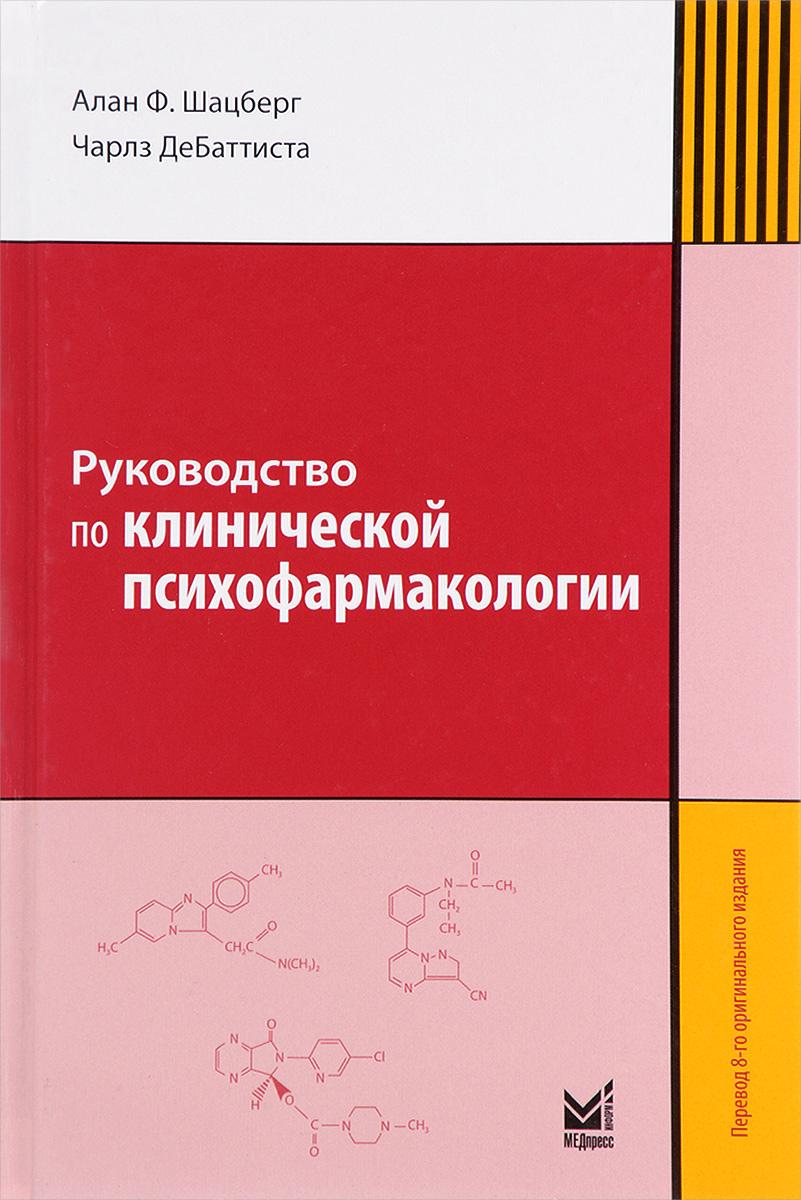 Руководство по клинической психофармакологии. Алан Ф. Шацберг, Чарлз ДеБаттиста