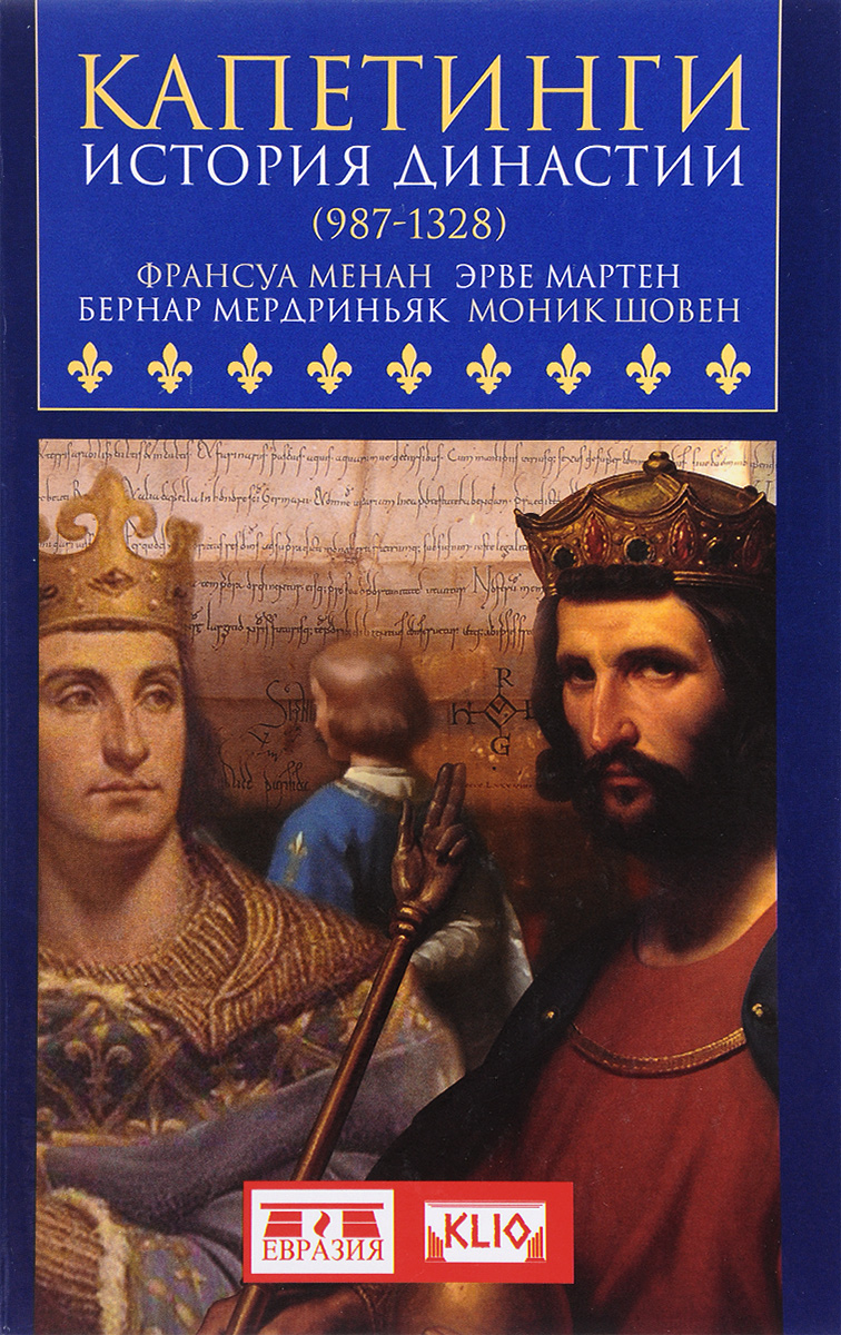 Франсуа Менан, Эрве Мартен, Бернар Мердриньяк, Моник Шовен Капетинги. История династии (987-1328) мартен люган