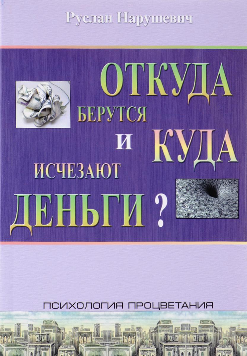 Руслан Нарушевич Откуда берутся и куда исчезают деньги? кондитерская мастика купить в днепропетровске