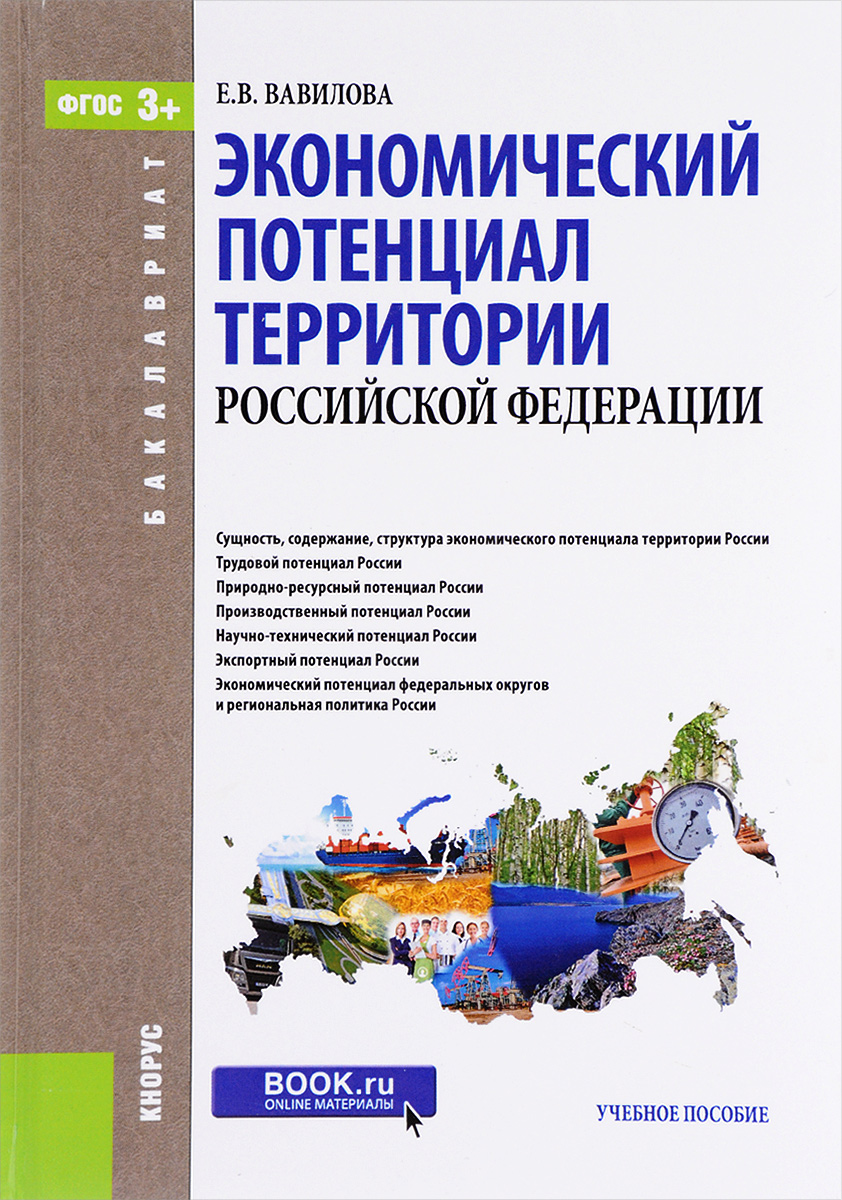 Экономический потенциал территории Российской Федерации. Учебное пособие