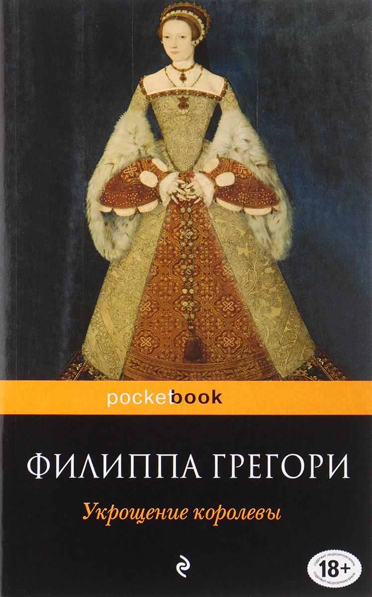 Филиппа Грегори Укрощение королевы filippa k пиджак