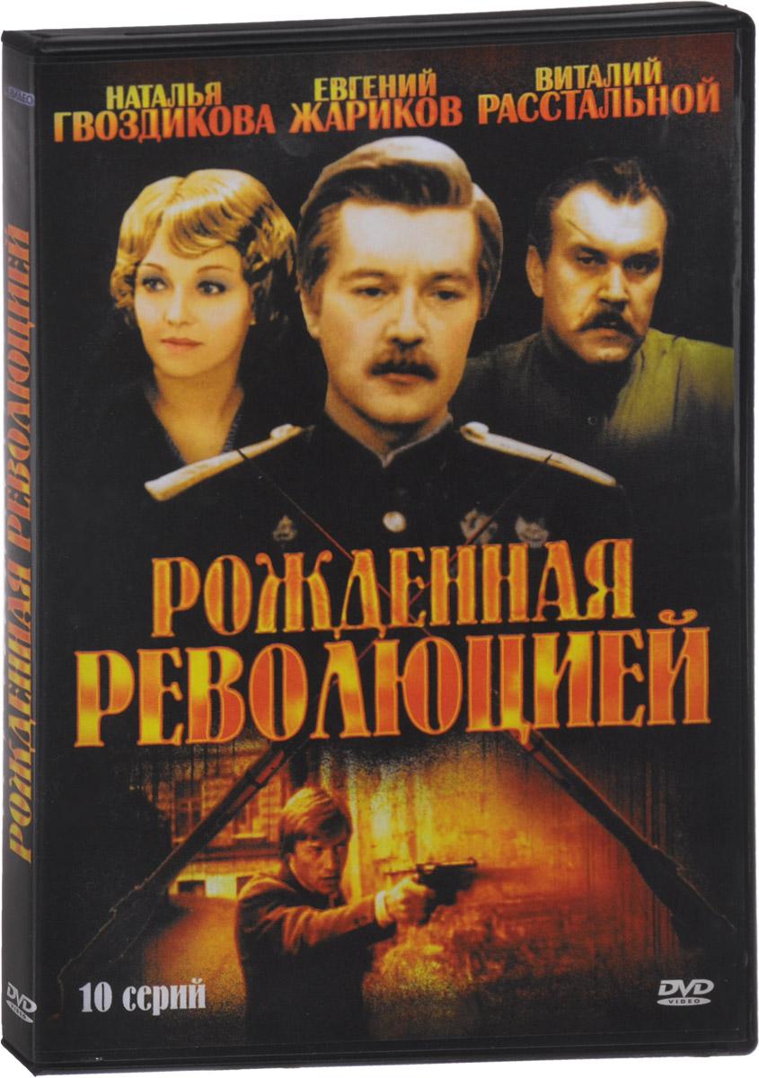 Рожденная революцией: Серии 1-10 / Трактир на Пятницкой (2 DVD) блокада 2 dvd