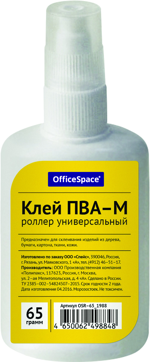 OfficeSpace Клей-роллер ПВА 65 г officespace клей карандаш 36 г