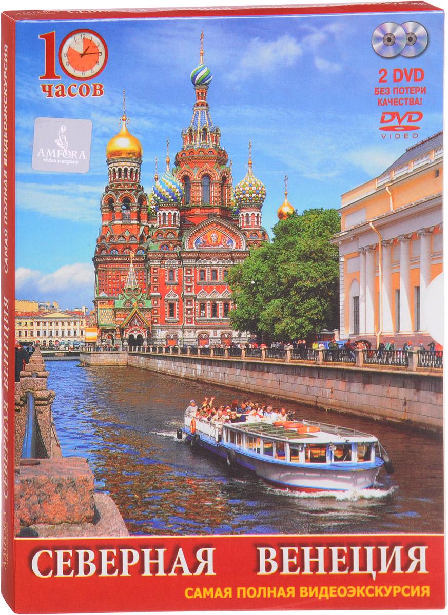 Прогулка по рекам и каналамБлистательный Санкт-ПетербургПетропаловская крепость,